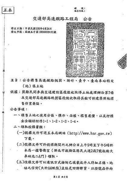 106上半年公告函.JPG