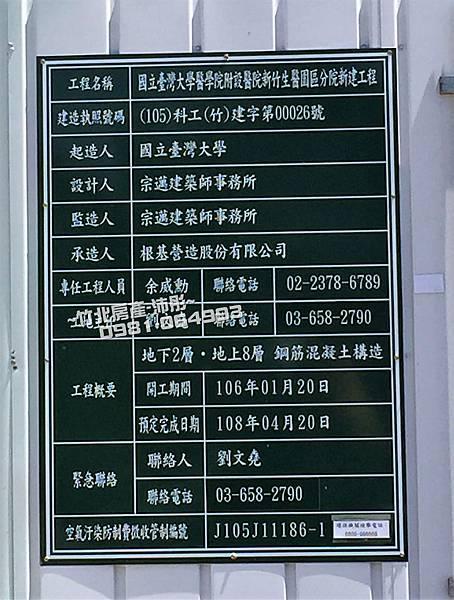 【竹北高鐵】台大醫院生醫院區