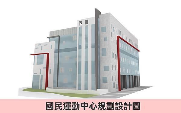 國民運動中心規劃設計圖.jpg