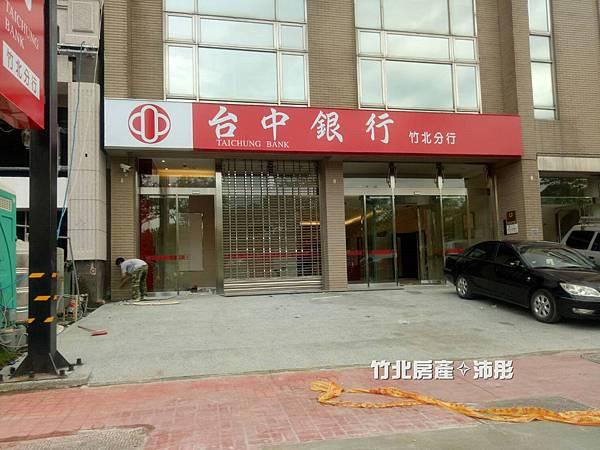 竹北台中銀行 新分行