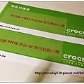 crocs信義永康店