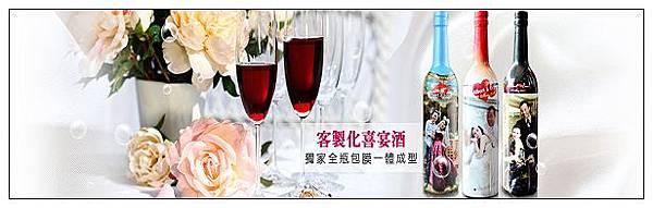 上村酒廠花果椿妝