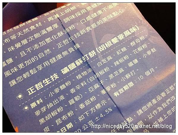 正哲生技|胡椒蕎麥礦鹽蘇打餅