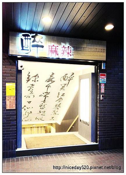 醉麻辣 麻辣鴛鴦鍋專門店