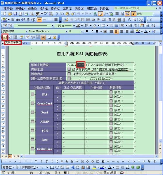 02.文字表單欄位.JPG