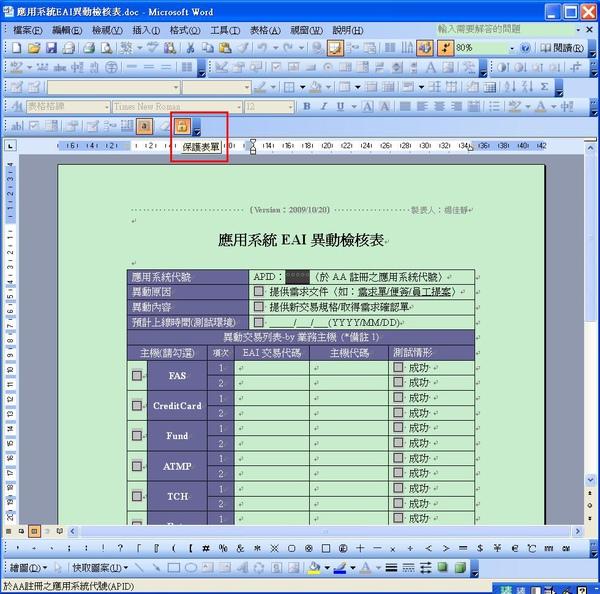 04.保護表單.JPG