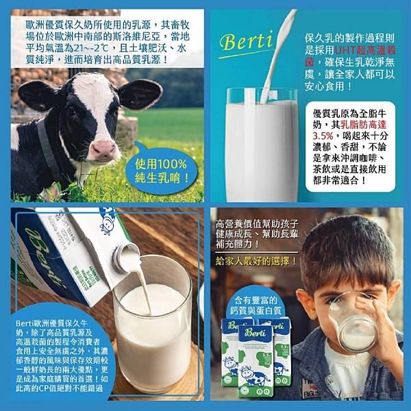 歐洲Berti優質牛乳1000ml2.jpg