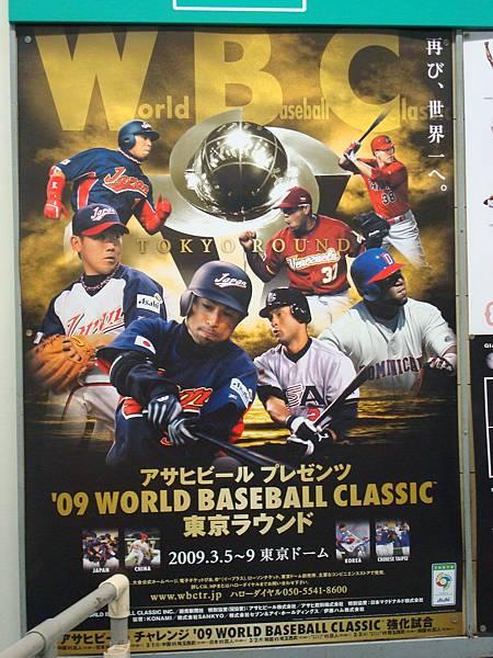 WBC的海報。