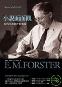 EM Forster