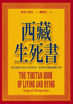 西藏生死書.png