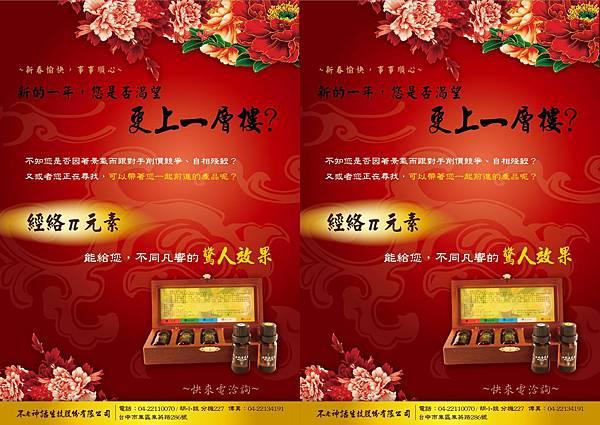 2013新年廣告
