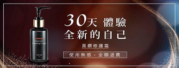 30天體驗-FB封面照片.jpg