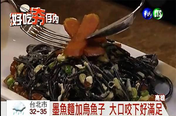 烏魚子墨魚麵2