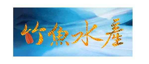 竹魚竹簍logo