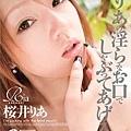 櫻井莉亞_012.jpg