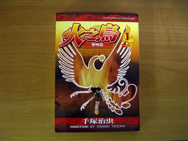 火之鳥1-黎明篇