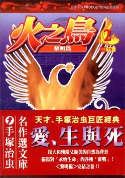 火之鳥 2.jpg