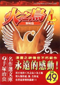 火之鳥1.jpg