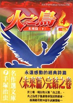 火之鳥 4.jpg