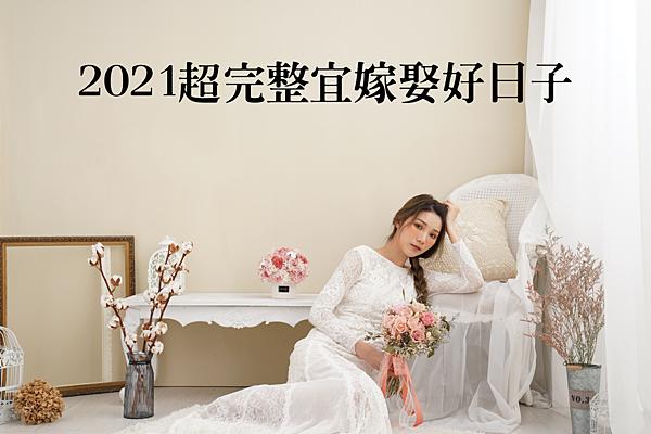2021超完整宜嫁娶好日子