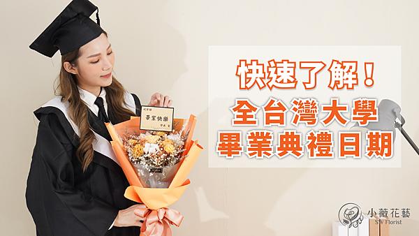 2021全台灣畢業典禮日期