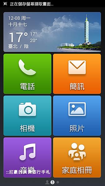 Screenshot_2014-12-08-23-55-19.png