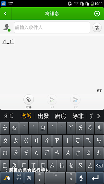 Screenshot_2014-12-09-10-11-50.png