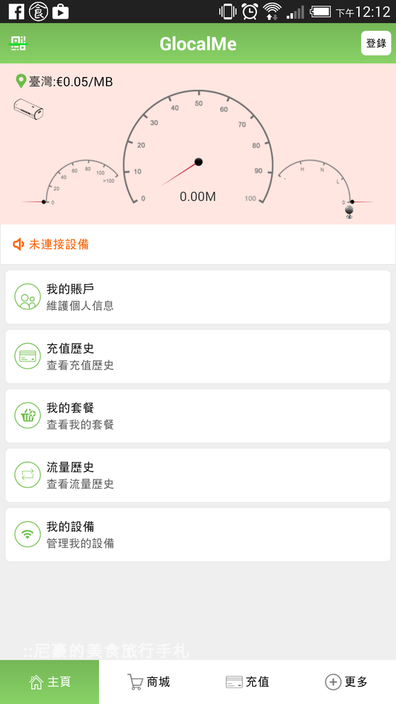 Screenshot_2015-04-06-12-12-10