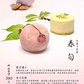 青田七六下午茶菜單_04.jpg