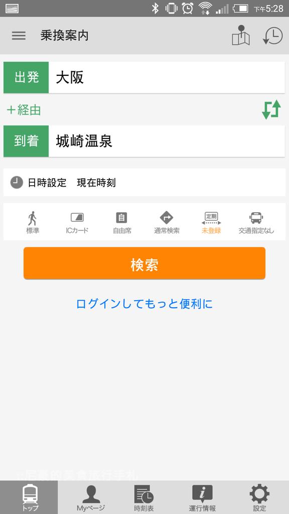 Screenshot_2016-02-25-17-29-00.png
