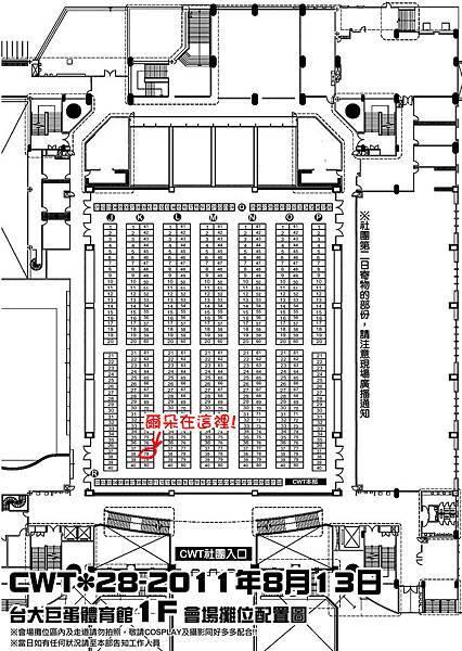 CWT28會場攤位配置圖