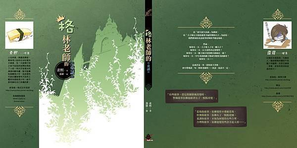 《格林老師的-童話-》封面