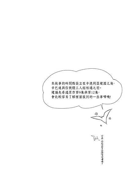 MAGI《依歸之處》02