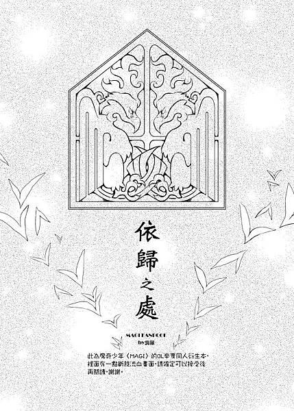 MAGI《依歸之處》01