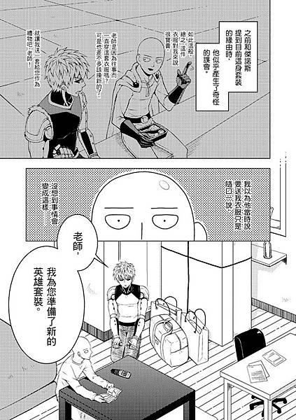 一拳超人本01.jpg
