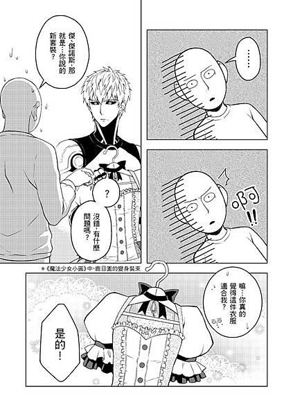 一拳超人本03.jpg