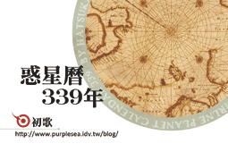 惑星曆339年書卡1