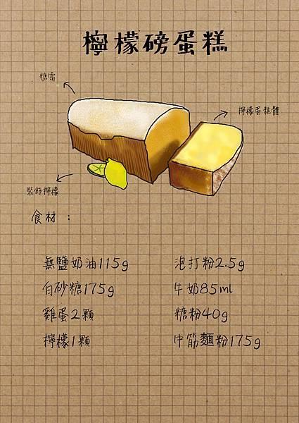 檸檬磅蛋糕.jpg