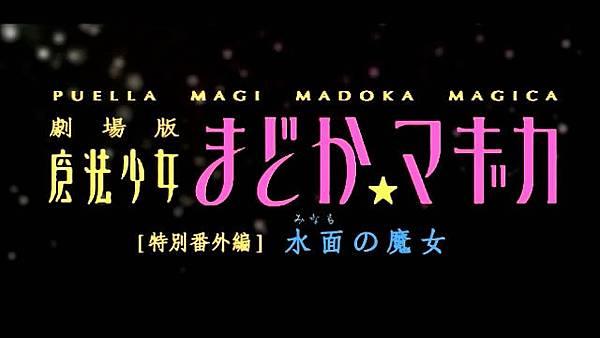 MINAMO.mp4_snapshot_02.15_[2012.06.12_20.48.19]