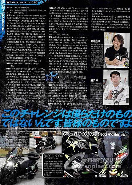Hobby Japan 2010年8月刊 214.jpg
