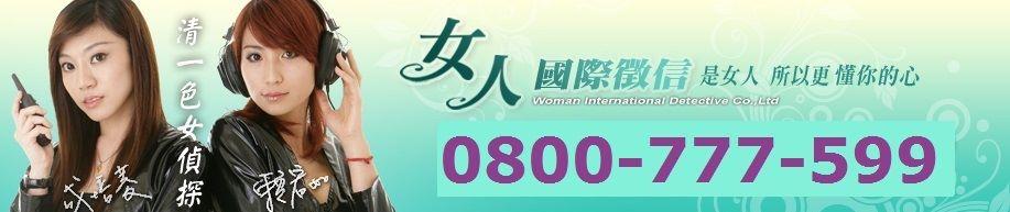 女人國際徵信社0800777599