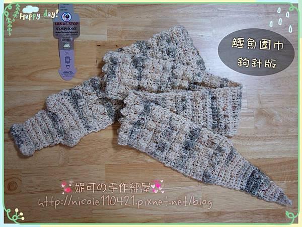 鱷魚圍巾_鉤針版-1