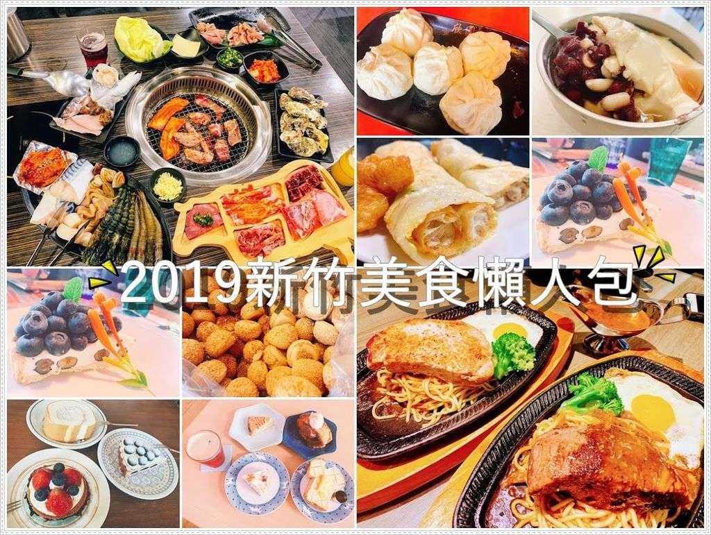 新竹美食懶人包 (12).jpg