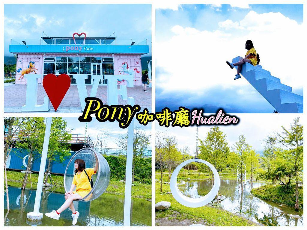 Pony咖啡廳 (1).jpg