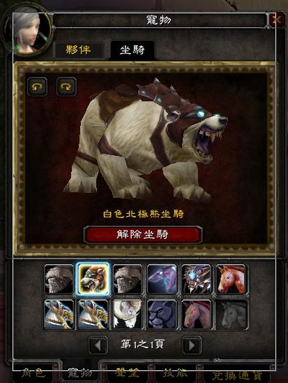 白色北極熊座騎1.jpg