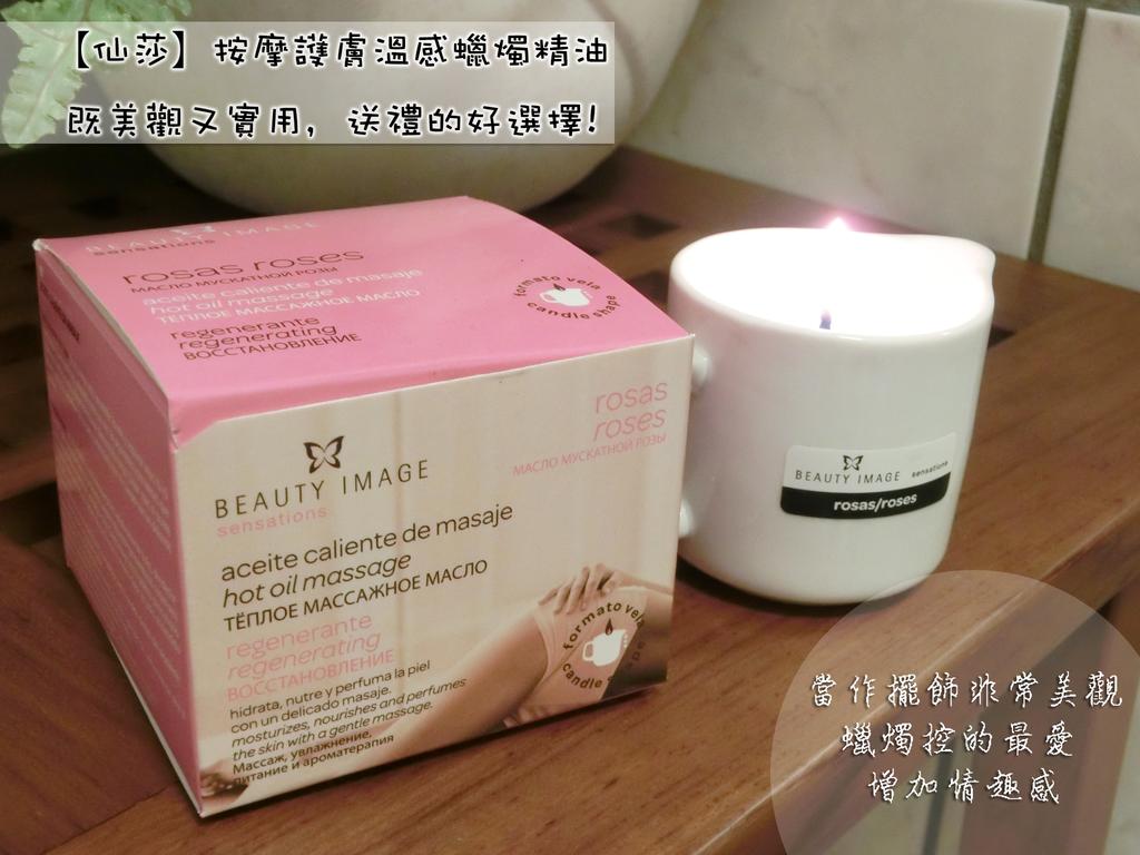 [生活]♥♥ 體驗香氛小物【仙莎】按摩護膚溫感蠟燭精油,既美觀又實用,情人節送禮的好選擇!