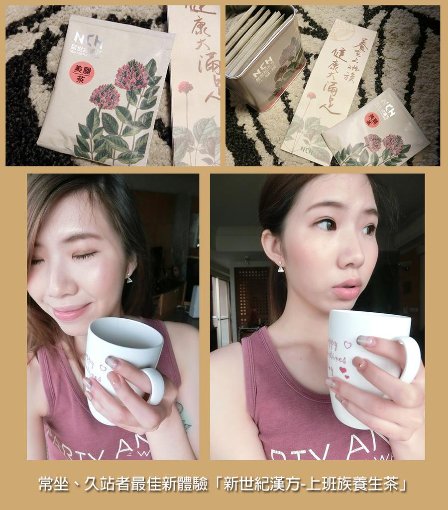 [生活]♥♥ 體驗  常坐、久站者最佳新體驗「新世紀漢方-上班族養生茶」