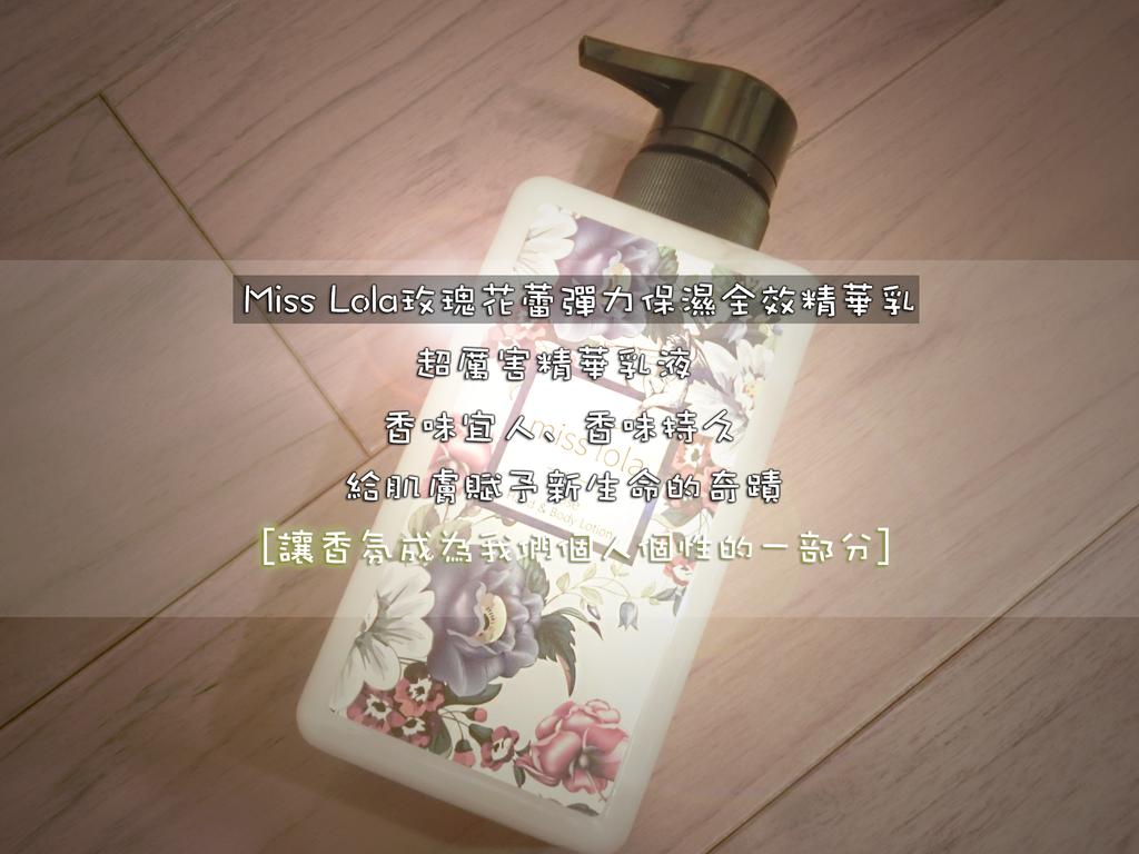 [生活]♥♥ Miss Lola玫瑰花蕾彈力保濕全效精華乳,賦予肌膚新奇蹟!!(影)