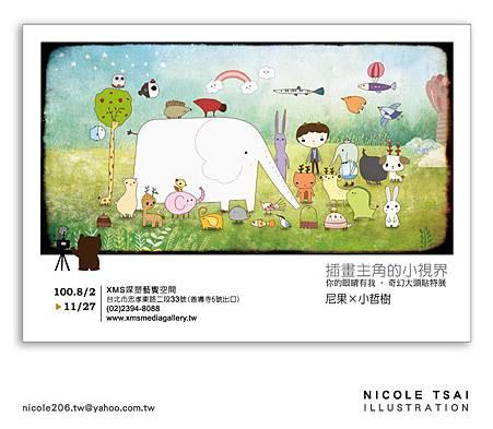 nicole tsai4.jpg