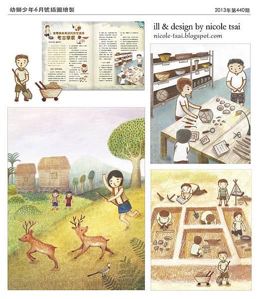 幼獅少年雜誌插畫繪製-1